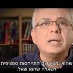 תחקיר של אמנון לוי ערוץ 10 מה זה אגרות קודש?